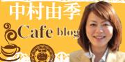 中村由季 Cafe blog
