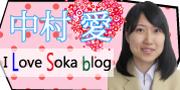 中村愛 I Love Soka blog