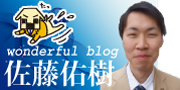 佐藤佑樹 wonderful blog