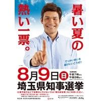 埼玉 県 知事 選挙